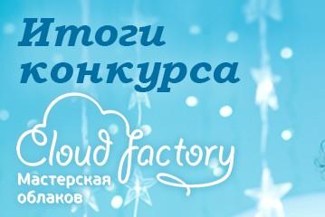 Itogi_c-factory