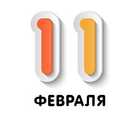 num-11feb