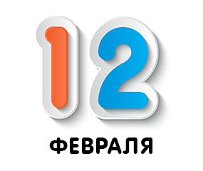 num-12feb