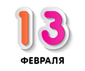 num-13feb