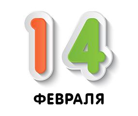 num-14feb