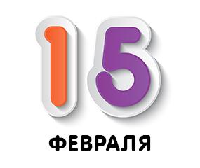 num-15feb