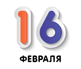 num-16feb