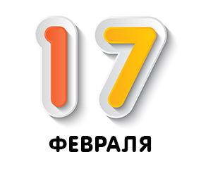 num-17feb