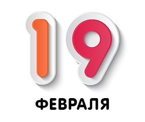 num-19feb