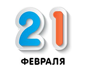 num-21feb