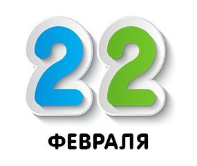 num-22feb