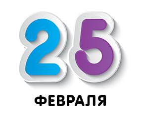 num-25feb