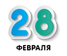 num-28feb