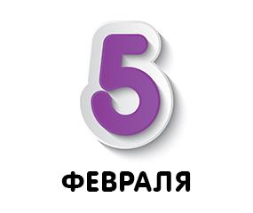 num-5feb