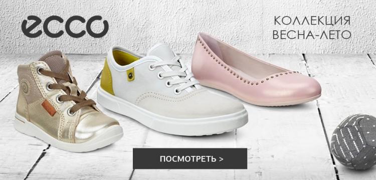 a8d1a7bab Более 50 лет ECCO входит в тройку мировых производителей обуви. Скандинавский  дизайн, выверенные линии, максимальный комфорт и тщательная проверка  качества ...