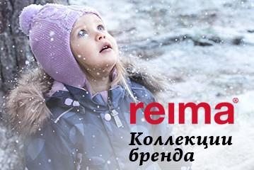 reima-collection