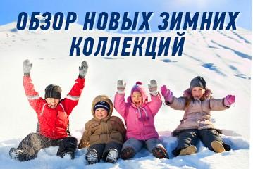 zimnii-kollekcii