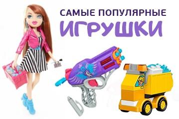 pop-toy