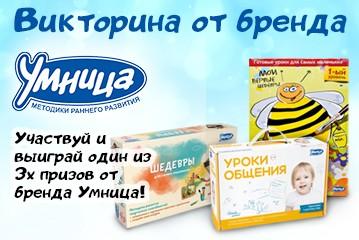 umnica_may_359_240