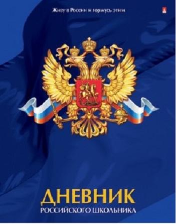 dnevnik_alt_dnevnik_rossiyskogo_shkolnika_1_dlya_starshih_klassov_integralnaya_oblogka_160360_1