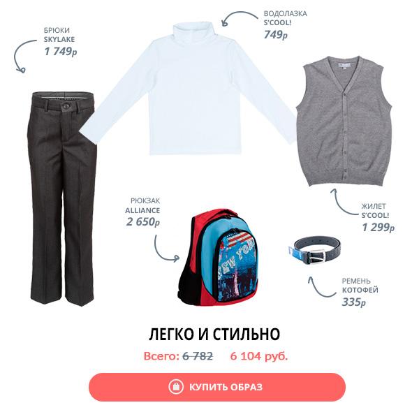 ЛЕГКО-И-СТИЛЬНО
