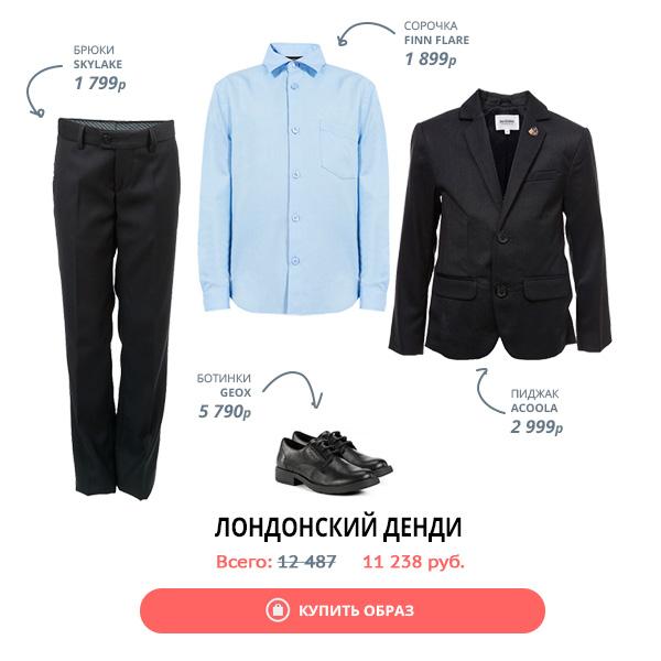 ЛОНДОНСКИЙ-ДЕНДИ