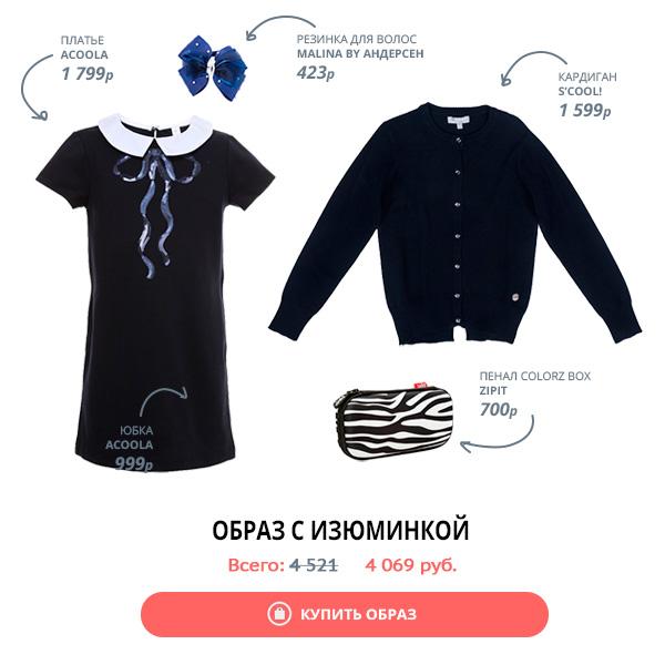 ОБРАЗ-С-ИЗЮМИНКОЙ