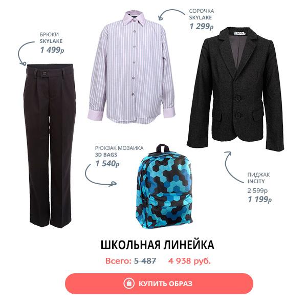 ШКОЛЬНАЯ-ЛИНЕЙКА