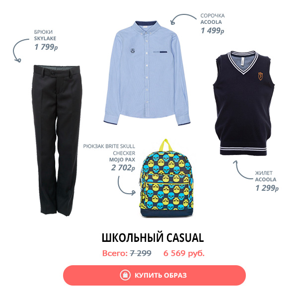 ШКОЛЬНЫЙ-CASUAL