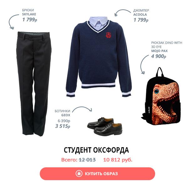 СТУДЕНТ-ОКСФОРДА