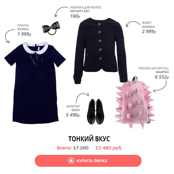 ТОНКИЙ-ВКУС