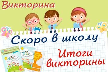 Викторина-Скоро-в-школу359_240_итоги