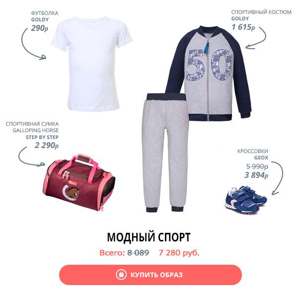 МОДНЫЙ-СПОРТ