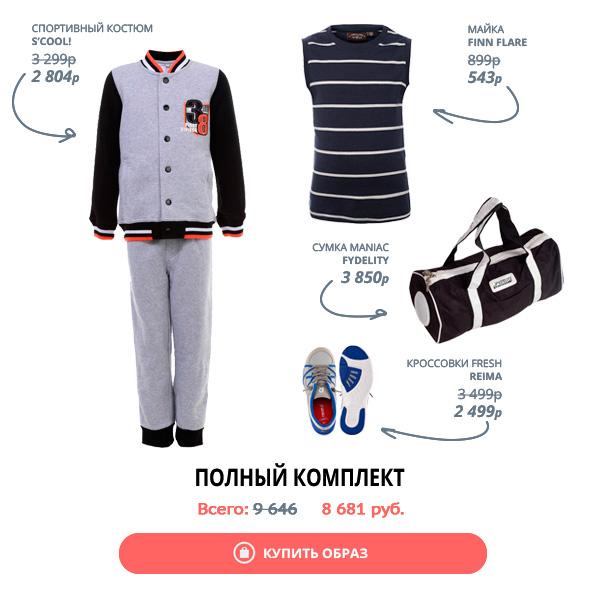 ПОЛНЫЙ-КОМПЛЕКТ