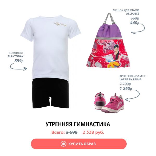 УТРЕННЯЯ-ГИМНАСТИКА