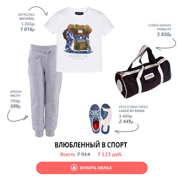 ВЛЮБЛЕННЫЙ-В-СПОРТ