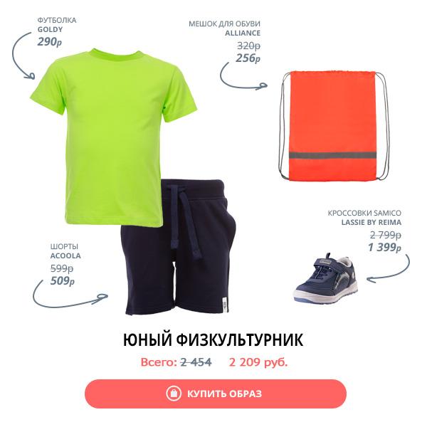 ЮНЫЙ-ФИЗКУЛЬТУРНИК