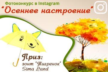 osennee_nastroenie_359_240