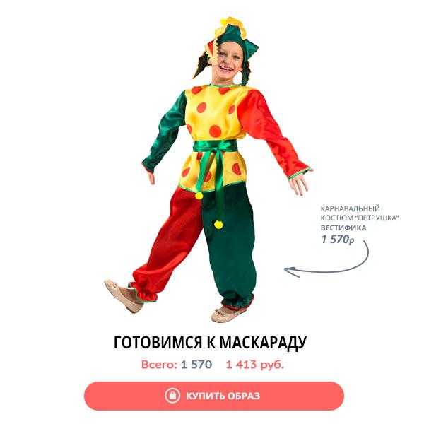 ГОТОВИМСЯ-К-МАСКАРАДУ