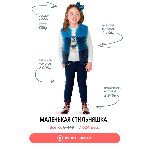 МАЛЕНЬКАЯ-СТИЛЬНЯШКА
