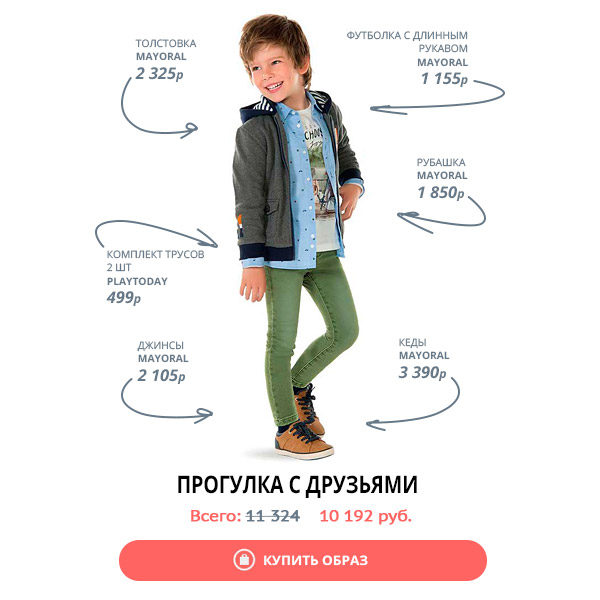 ПРОГУЛКА-С-ДРУЗЬЯМИ