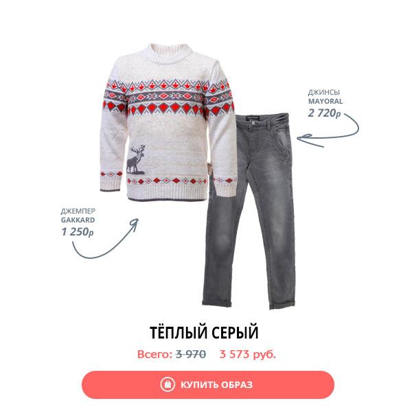 ТЁПЛЫЙ-СЕРЫЙ