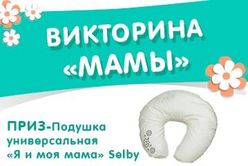 Viktorina_mami_359