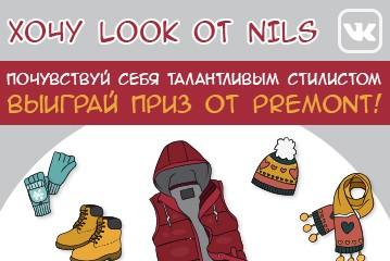 look_ot_nils_osen_359_240