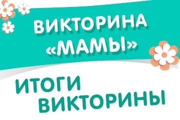 Viktorina_mami_359_1