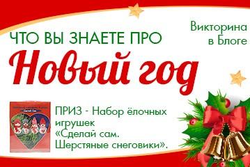 vktorina_novii_god_359
