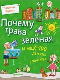 ПОЧЕМУ ТРАВА ЗЕЛЁНАЯ И ЕЩЁ 100 ДЕТСКИХ ПОЧЕМУ ИД ПИТЕР