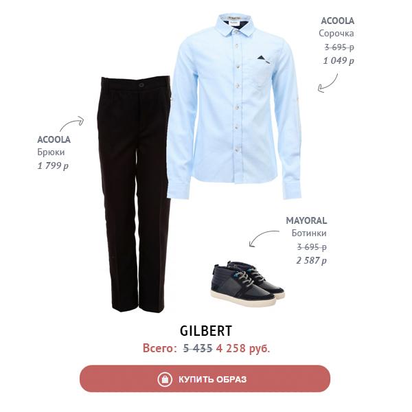 gilbert (2)