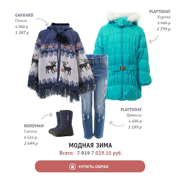 модная_зима (2)