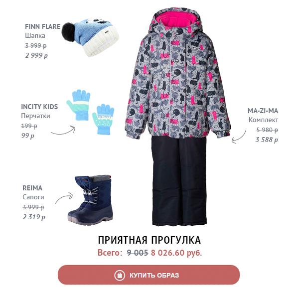 приятная_прогулка (2)