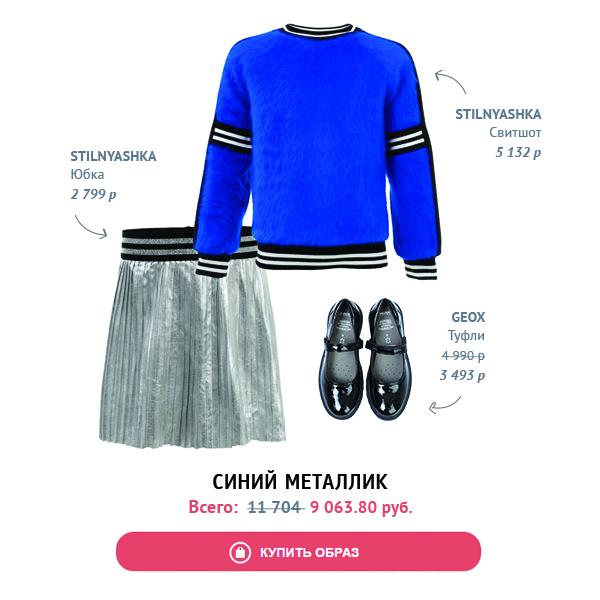 синий_металлик