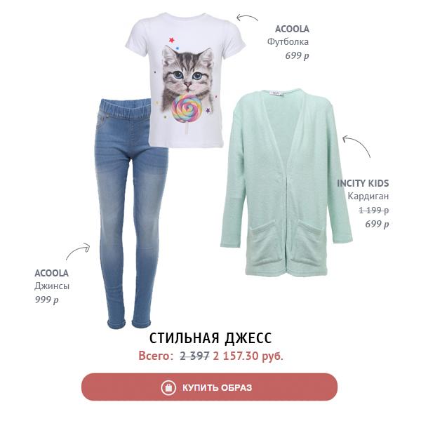 стильная_джесс (2)