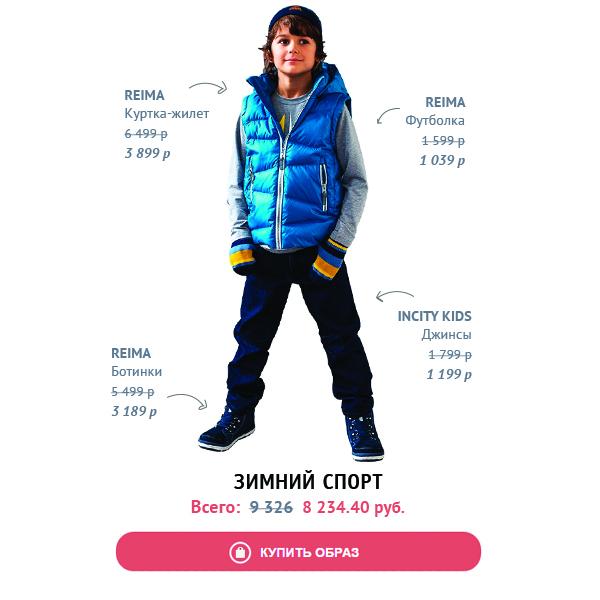 зимний_спорт