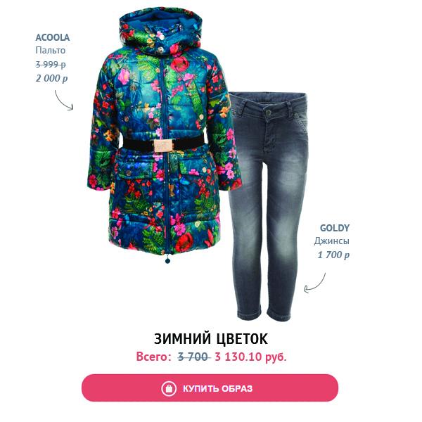 зимний_цветок
